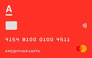 Кредитная карта «100 дней без процентов» - Альфа-Банк