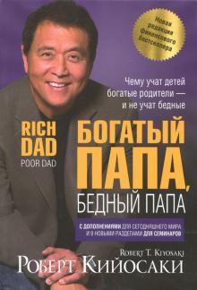 Книга Богатый папа бедный папа