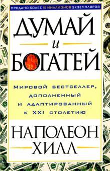 Книга Думай богатей