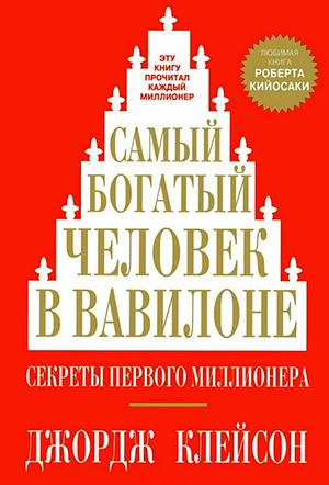 Книга Самый богатый человек Вавилоне