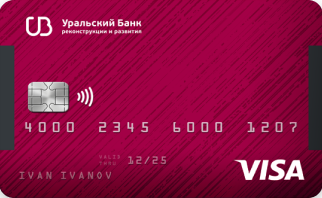 Кредитная карта «240 дней без процентов» - Уральский банк реконструкции и развития