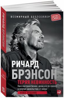 Книга Теряя невинность. Как я построил бизнес, делая все по своему и получая удовольствие от жизни