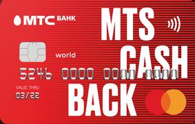 Кредитная карта «МТС CashBack» - МТС Банк