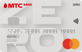 Кредитная карта МТС Деньги Zero МТС