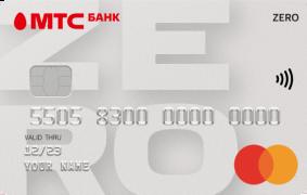 Кредитная карта «МТС Деньги Zero» - МТС Банк
