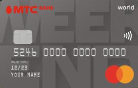 Кредитная карта «МТС Деньги Weekend» - МТС Банк