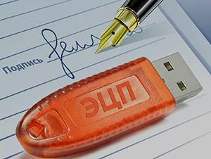 Что такое ЭЦП электронная цифровая подпись