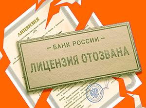 банка отзывают лицензию стоит ли об